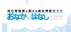 アミティーザを発売するマイランが提供するおなかのはなし.com