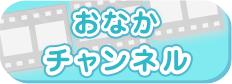 おなかチャンネル