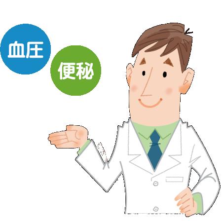 便秘や血圧について、ご不明なことがございましたら、遠慮なく医師にご相談ください